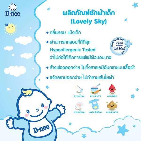 Dnee thương hiệu sản phẩm Thái lan